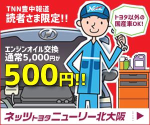 ネッツトヨタニューリー北大阪 読者様限定サービス