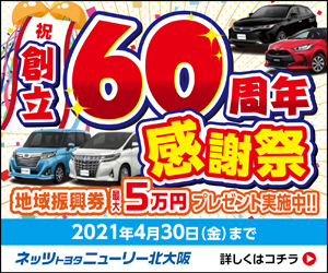 ネッツトヨタニューリー北大阪 地元応援サービス