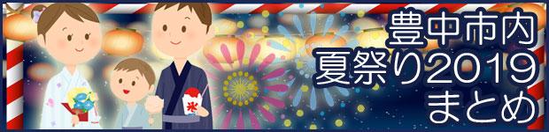 豊中市内夏祭り2019まとめ