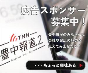 TNN豊中報道。2広告スポンサー募集