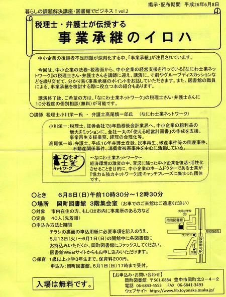 event-okamachi