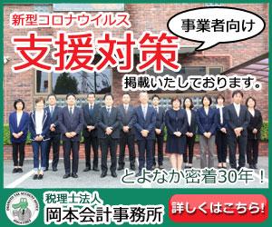 税理士法人岡本会計事務所